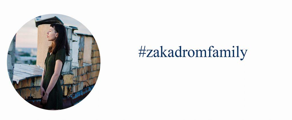 #zakadromfamily